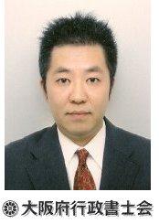 大阪府行政書士会所属の行政書士です。