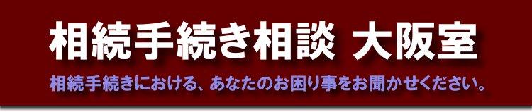 相続手続き相談 大阪室 相続手続きにおける、あなたのお困り事をお聞かせください。